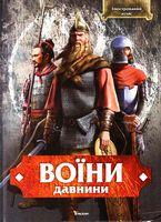 Воїни давнини. Ілюстрований атлас