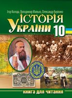 Історія України. 10 клас: книга для читання