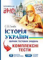 Історія України. Збірник тестових завдань. Комплексне тестування