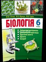 Біологія. 6 клас: лабораторні дослідження, дослідницький практикум, практичні роботи, проекти, екскурсії