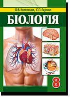 Біологія. Підручник для 8 класів ЗНЗ