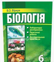 Біологія: лабораторні дослідження, дослідницькі практикуми, лабораторна робота: 6 клас.