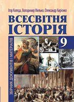 Всесвітня історія. 9 клас: Збірників документів і матеріалів