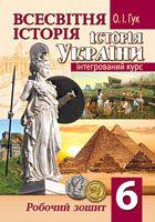 Всесвітня історія.Історія України (інтегрований курс): робочий зошит.6 клас