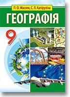 Географія. Підручник для 9 класів ЗНЗ