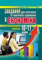 Збірник завдань для поточного та тематичного оцінювання з економіки: профільний рівень: 10-11 класи                                                                            А К Ц І Я   ! ! ! ! ! !