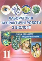 Лабораторні та практичні роботи з біології. 11 клас (рів. стандарту, академ. рівень)