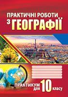 Практиктичні роботи з географії. 10 клас