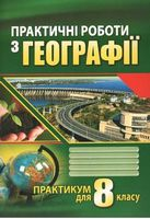 Практиктичні роботи з географії. 8 клас