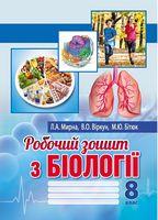 Робочий зошит з біології: 8 клас
