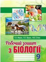 Робочий зошит з біології: 9 клас