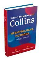 Бізнес-англійська від Collins: Неформальна розмова