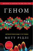 Геном. Автобіографія виду у 23 главах