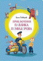 Приключения Павлика Помидорова