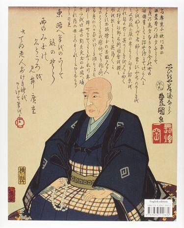 Hiroshige - фото 2