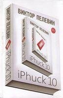 iPhuck 10 (тв)