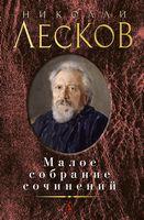 Малое собрание сочинений. Николай Лесков