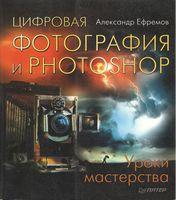 Цифрова фотографія і програма Photoshop. Уроки майстерності. Повнокольорове видання