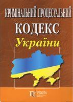 Кримінальний процесуальний кодекс України. Станом на 23.01.2019