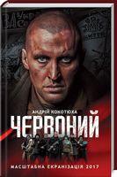 Червоний (кіно)