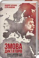 Змова диктаторів. Поділ Європи між Гітлером і Сталіним 1939-1941