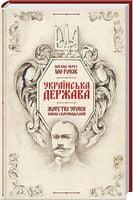 Українська Держава — жорсткі уроки. Павло Скоропадський. Погляд через 100 років