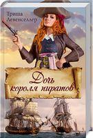 Дочь короля пиратов