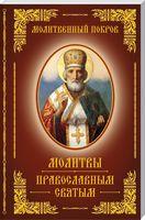 Молитвенный покров. молитвы православным святым