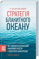 Стратегія Блакитного Океану. Як створити безхмарний ринковий простір і позбутися конкуренції