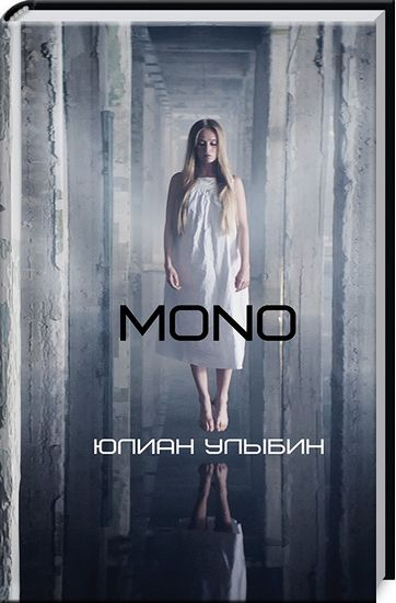 MONO - фото 1