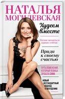 Наталья Могилевская. Худеем вместе