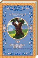 Волшебное дерево и другие австралийские сказки