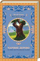 Чарівне дерево та інші австралійські казки