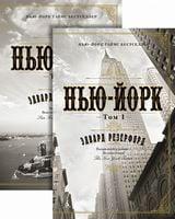 Нью-Йорк. В 2 томах (комплект из 2 книг)