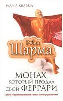 Монах, который продал свой феррари. Притча об исполнении желаний и поиске своего предназначения