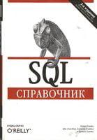 SQL. Справочник. 2-е издание