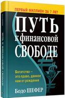 Путь к финансовой свободе (2-е издание)