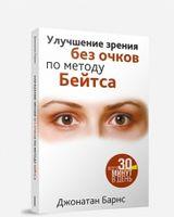 Улучшение зрения без очков по методу Бейтса. (3-е издание)