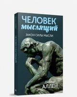 Человек мыслящий. От нищеты к силе, или Достижение душевного благополучия и покоя (3-е издание)