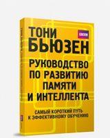 Руководство по развитию памяти и интеллекта (2-е издание)