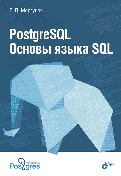 PostgreSQL.+%D0%9E%D1%81%D0%BD%D0%BE%D0%B2%D1%8B+%D1%8F%D0%B7%D1%8B%D0%BA%D0%B0+SQL - фото 1