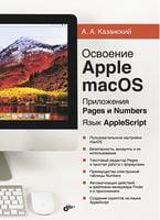 Освоение Apple macOS. Приложения Pages и Numbers. Язык AppleScript
