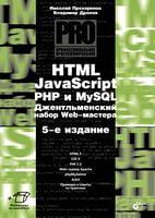 HTML, JavaScript, PHP и MySQL. Джентельменский набор Web-мастера. 5 изд.