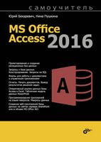 Самовчитель MS Office Access 2016