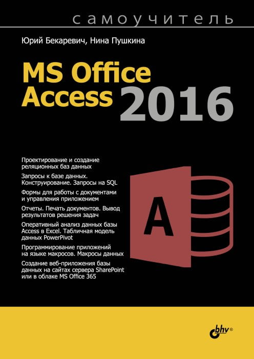 %D0%A1%D0%B0%D0%BC%D0%BE%D1%83%D1%87%D0%B8%D1%82%D0%B5%D0%BB%D1%8C+MS+Office+Access+2016 - фото 1