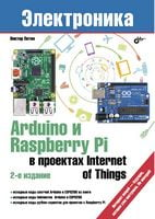 Arduino и Raspberry Pi в проектах Internet of Things. 2-е изд.