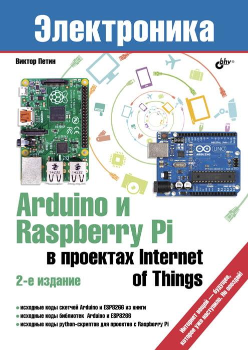 Arduino+%D0%B8+Raspberry+Pi+%D0%B2+%D0%BF%D1%80%D0%BE%D0%B5%D0%BA%D1%82%D0%B0%D1%85+Internet+of+Things.+2-%D0%B5+%D0%B8%D0%B7%D0%B4. - фото 1
