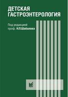 Детская гастроэнтерология. Рук-во для врачей 3-е изд. перер. и доп.