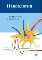 Неврология 4-е изд.