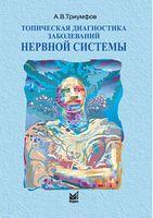 Топическая диагностика заболеваний нервной системы. 21-е изд.